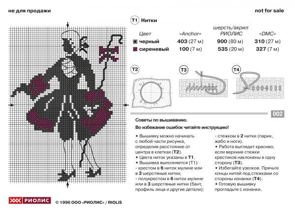 Схема вышивки riolis скачать бесплатно