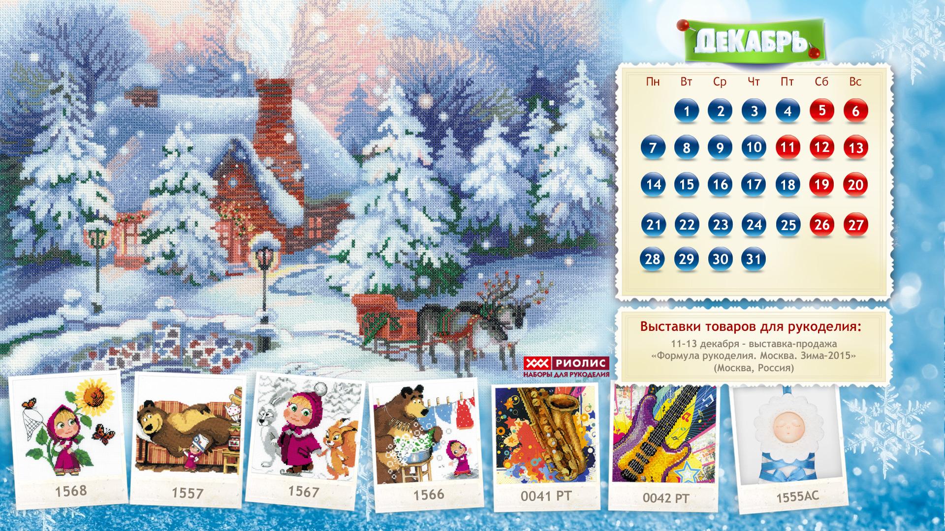 Картинки На Рабочий Стол Декабрь Зима