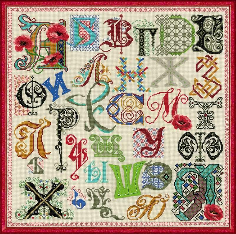 вышивка алфавит