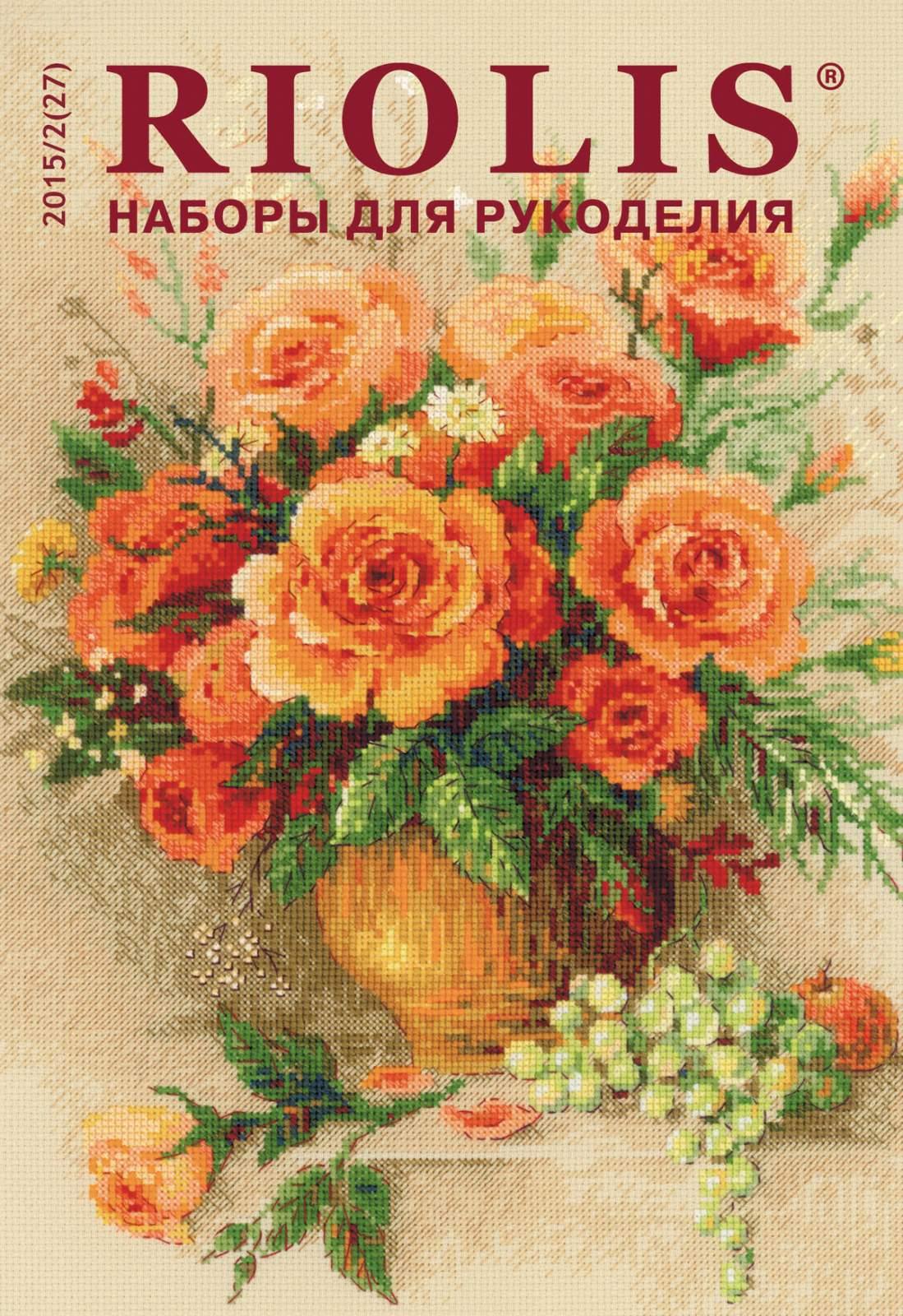 27-й каталог РИОЛИС