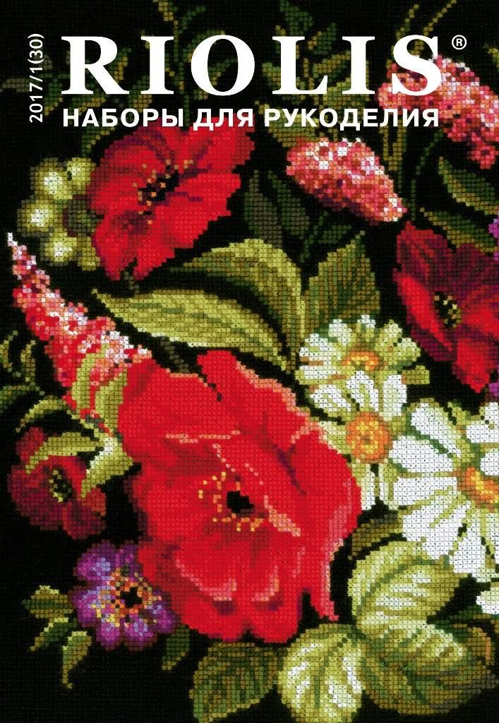 каталог наборов для рукоделия РИОЛИС 30